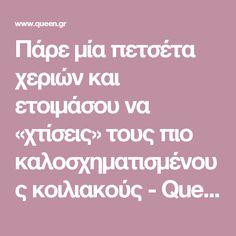 Πάρε μία πετσέτα χεριών και ετοιμάσου να «χτίσεις» τους πιο καλοσχηματισμένους κοιλιακούς  - Queen.gr