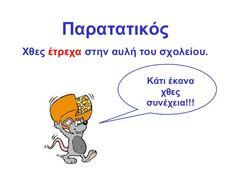 Oi xronoi toy rhmatos Greek Language, Grammar, Projects To Try, Teacher, Education, Learning, Toys, School, Blog
