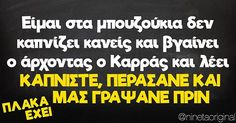 Greek Quotes, Funny Photos, Funny Shit, Memories, Humor, Words, Fanny Pics, Funny Things, Memoirs