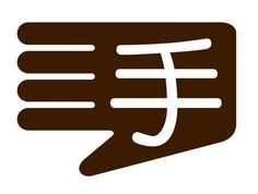 http://creativeroots.org/wp-content/uploads/2010/09/mandagram-chinese.jpg
