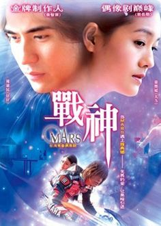 Mars  (Taiwan Drama).
