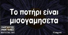 Funny Memes, Jokes, Greek Quotes, Just For Fun, Humor, Instagram, Smile, Sayings, Random
