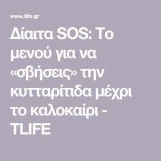 Δίαιτα SOS: Το μενού για να «σβήσεις» την κυτταρίτιδα μέχρι το καλοκαίρι - TLIFE Beauty Hacks, Beauty Tips, Health And Beauty, Health Fitness, Diet, Beauty Tricks, Beauty Secrets, Fitness, Banting