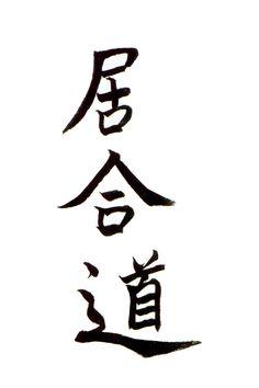 Kanji calligraphy of iaido (the way of unsheathing and sheathing the sword).