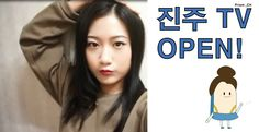 진주 TV, 오프닝 !!! beauty creator open!!!_ prismtv