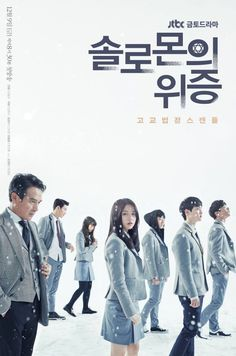 "[Photos] Added main poster, new stills and updated cast for the upcoming #kdrama ""Solomon's Perjury"""