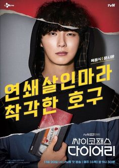 ★★ Korean Drama List, Night Film, Drama Korea, Psychopath, Online Gratis, Suho, Kdrama, Movie Posters, Dairy