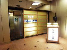 江戸前鮨 なか田 - 1-1-1 Uchisaiwaichō, Chiyoda-ku, Tōkyō Imperial Hotel Tokyo B1F/ 東京都千代田区内幸町1-1-1 帝国ホテル東京 本館 B1F