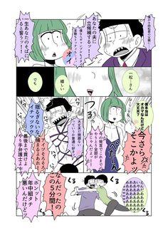 【漫画】『キョリなし年中松の悪ふざけ』(六つ子)