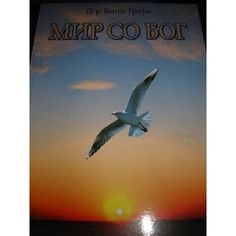 Peace with God in Macedonian Language / Mir So Bog / Dr. Billy Grahams book translated to Macedonian / 286 pages