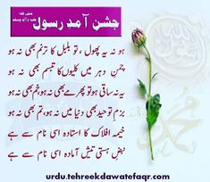 Rabi Ul Awwal, Eid Milad Un Nabi