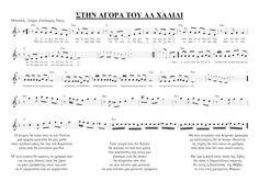 Παρτιτούρες Ελληνικών Τραγουδιών: 2014