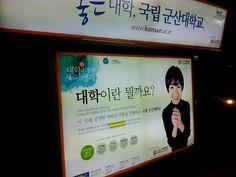 군산대의 서울 지하철역 광고