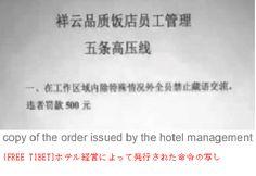 チベット語使ったら罰金 中国のホテル