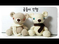 코바늘 곰돌이 인형 (아미구루미 인형 : crochet bear ) - YouTube