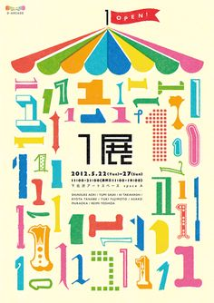 1展 #design #graphic