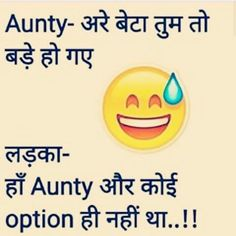 funny jokes in hindi images Jokes In Hindi Images, Funny Quotes In Hindi, Desi Quotes, Funny Attitude Quotes, Funny Girl Quotes, Jokes Quotes, Hindi Jokes, Memes, Funny Family Jokes