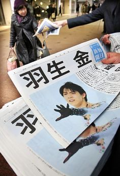 ソチ五輪:羽生選手の「金」 毎日新聞号外を全国で配布