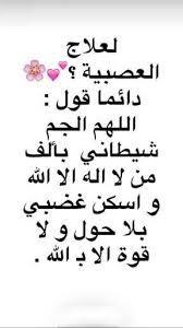 """Résultat de recherche d'images pour """"yakoubi abdelmalek"""" Quran Quotes Love, Funny Arabic Quotes, Islamic Love Quotes, Islamic Inspirational Quotes, Muslim Quotes, Words Quotes, Life Quotes, Sayings, Islam Beliefs"""