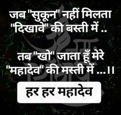 This iso true. Mahakal Shiva, Shiva Art, Shiva Statue, Hanuman Chalisa, Shri Ganesh, Durga, Hindi Words, Hindi Quotes, Qoutes