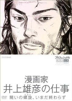 DVD, Amazon.co.jp: プロフェッショナル 仕事の流儀 第VI期 漫画家 井上雄彦の仕事