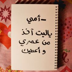 i wish i could take from my life and add it to yours I Love You Mom, Mom And Dad, My Love, Great Words, Love Words, Arabic Words, Arabic Quotes, Arabic Typing, Pop Art Drawing