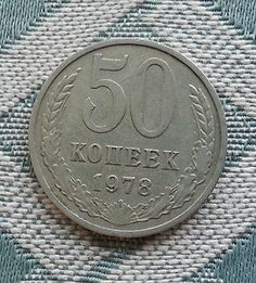 Collectible c. 1978 coin 50 kopeks Russia USSR СССР fifty Russie Russian