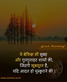 Good morning status in Hindi Hindi Good Morning Quotes, Morning Qoutes, Good Morning Inspirational Quotes, Good Morning Scripture, Good Morning Msg, Jokes Quotes, Urdu Quotes, Life Quotes, Morning Status