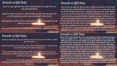Diwali Essay in Hindi : दीपावली पर 5 हिन्दी निबंध Diwali Essay For Kids, Short Essay On Diwali, Diwali Essay In Hindi, Diwali Festival Essay, My Favourite Festival Diwali, Why We Celebrate Diwali