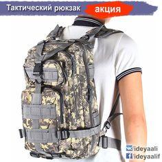 СЕГОДНЯ распродажа тактических рюкзаков…