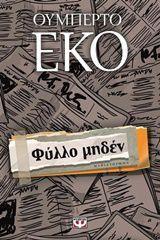 ΦΥΛΛΟ ΜΗΔΕΝ A book with a number in its title! Eco Umberto, Books To Read, Literature, Reading, Blog, Number, People, Literatura, Reading Books