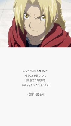 Wise Quotes, Famous Quotes, Funny Times, Korean Language, Proverbs, Cool Words, Sentences, Quotations, Insight