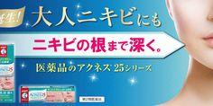 Acnes25 acne cream