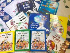 מה שמעניין- תרבות, לייף סטייל, טיולים, קולינריה ועוד.: לחופש הגדול- ספרי ילדים חדשים ומחודשים
