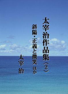 Dazai Osamu Sakuhinshu 2 (Japanese Edition) by Dazai Osamu. $1.50. 564 pages