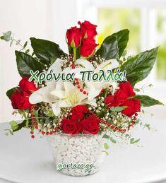 07 Ιανουαρίου 🌹🌹🌹 Σήμερα γιορτάζουν - Giortazo.gr Floral Wreath, Wreaths, Plants, Home Decor, Floral Crown, Decoration Home, Door Wreaths, Room Decor, Deco Mesh Wreaths
