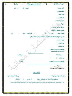 Pin By Eid Hamza On لا يجوز استخراج رخصة مهنية للمعلم Chart Map Line Chart