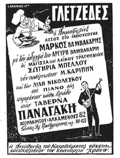 Retro Ads, Vintage Advertisements, Beautiful Beaches, Greece, Advertising, History, Memes, Photos, Greece Country