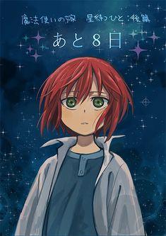 Chise Hatori (The Ancient Magus' Bride - 魔法使いの嫁) Anime Manga, Anime Art, Anime Snow, Chise Hatori, Best Romance Anime, Yume, Snow White With The Red Hair, The Ancient Magus Bride, Otaku