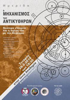Ημερίδα για το μηχανισμό των Αντικυθήρων και τη σχέση του με την Κέρκυρα