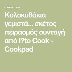 Κολοκυθάκια γεμιστά... σκέτος πειρασμός συνταγή από I❤to Cook - Cookpad