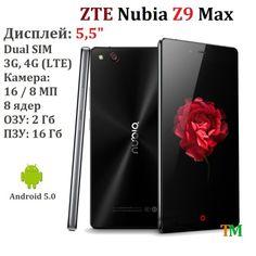 "Смартфон ZTE Nubia Z9 Max (5,5"", 2/16Gb, Black)"