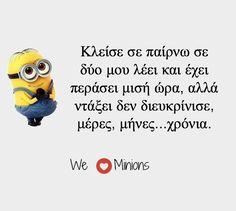 ΜHΠΩΣ ΦΩΒΑΤΑΙ ΤΗΝ ΔΕΣΜΕΥΣΗ; ΤΙ ΠΡΕΠΕΙ ΝΑ ΚΑΝΕΙΣ; ΖΩΔΙΑΚΙ; We Love Minions, Funny Greek, Funny Couples, Greek Quotes, Just Kidding, Laugh Out Loud, Make Me Smile, Picture Video, Funny Quotes