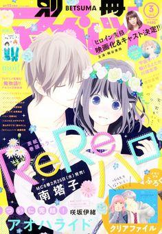 ReRe Hello Vol.6 Ch.24 página 2 - Leer Manga en Español gratis en NineManga.com