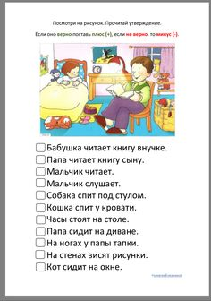 Russian Lessons, Advanced Vocabulary, Russian Language Learning, English Test, Learn Russian, Baby Education, Language Development, Exercise For Kids, Home Schooling