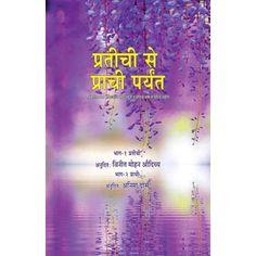 Pratichi Se Prachi Paryant (Paperback)
