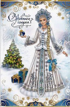 Новогодние открытки - Снегурочка. Обсуждение на LiveInternet - Российский Сервис Онлайн-Дневников