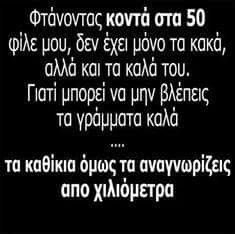 Φτάνοντας κοντά στα 50... Great Words, Wise Words, Wisdom Quotes, Life Quotes, Greek Quotes, Inspire Me, Favorite Quotes, Philosophy, Quotations
