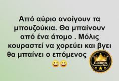 Greek Quotes, Just Me, Laugh Out Loud, Jokes, Lol, Humor, Sayings, My Love, Funny