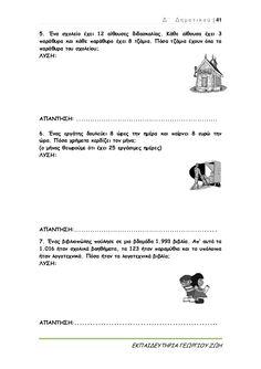School, Math Resources